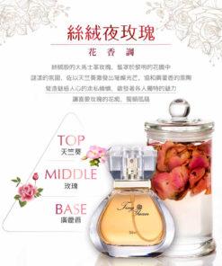 A0511~絲絨夜玫瑰~花香調 50ml   Velvet Evening Rose – Floral fragrance note