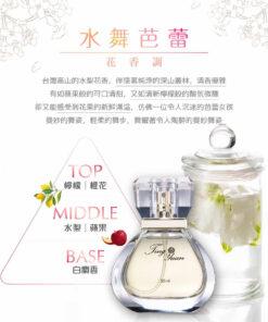 ~水舞芭蕾~花香 50ml   Water Dance Ballet – Floral fragrance note