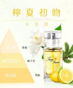 A0517~檸夏初吻~水果調15ml~Lime Summer Kiss~Fruit Tone