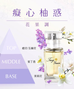 A0518 癡心柚惑~ Infatuated Neroli ~ Floral and Fruit Tone 花果調 15ml