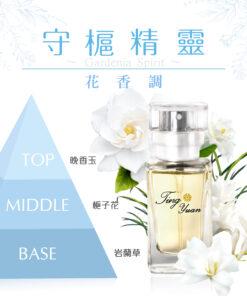 A0519守槴精靈~Gardenia Spirit~Floral Tone  花香調 15ml