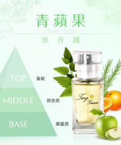 A08085青蘋果~Green Apple~Fruit Tone  果香調 15ml