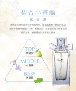 A0306~梨香小蒼蘭~Pear Fragrance Freesia ~ Floral Fragrance花香調 30ml