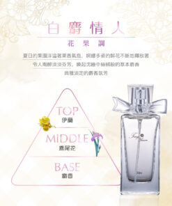 A0308-1白麝情人~White Musk lover~ floral and fruit tone 花果調 30ml