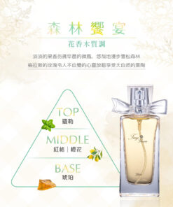 A0305~森林響宴~30ml花香木質調Forest Banquet~Floral and Woody tone容量:30ml