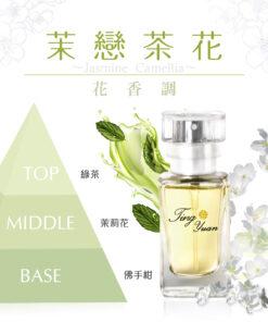 A0516~茉戀茶花~15ml 花香調 ~Jasmine Camellia~Floral Tone